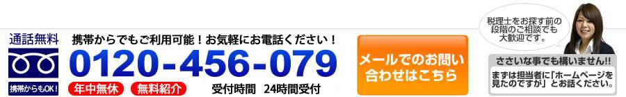 京都税理士紹介センター無料相談窓口