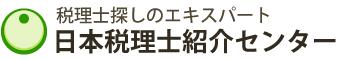 税理士紹介センターロゴ