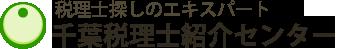 千葉税理士紹介センターロゴ