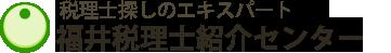 福井税理士紹介センターロゴ