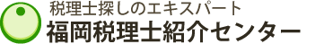 福岡税理士紹介センターロゴ