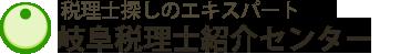 岐阜税理士紹介センターロゴ