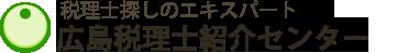 広島税理士紹介センターロゴ