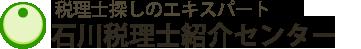 石川税理士紹介センターロゴ
