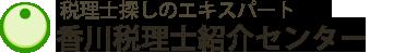 香川税理士紹介センターロゴ