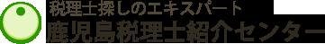 鹿児島税理士紹介センターロゴ