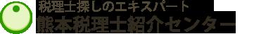 熊本税理士紹介センターロゴ