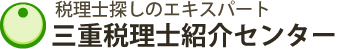 三重税理士紹介センターロゴ