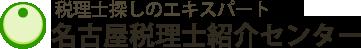 名古屋税理士紹介センターロゴ