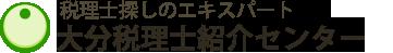 大分税理士紹介センターロゴ