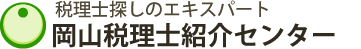 岡山税理士紹介センターロゴ