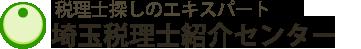 埼玉税理士紹介センターロゴ