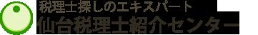 仙台税理士紹介センターロゴ