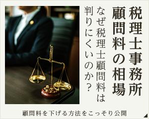 税理士事務所顧問料の相場 なぜ税理士顧問料は判りにくいのか?