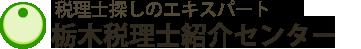 栃木税理士紹介センターロゴ