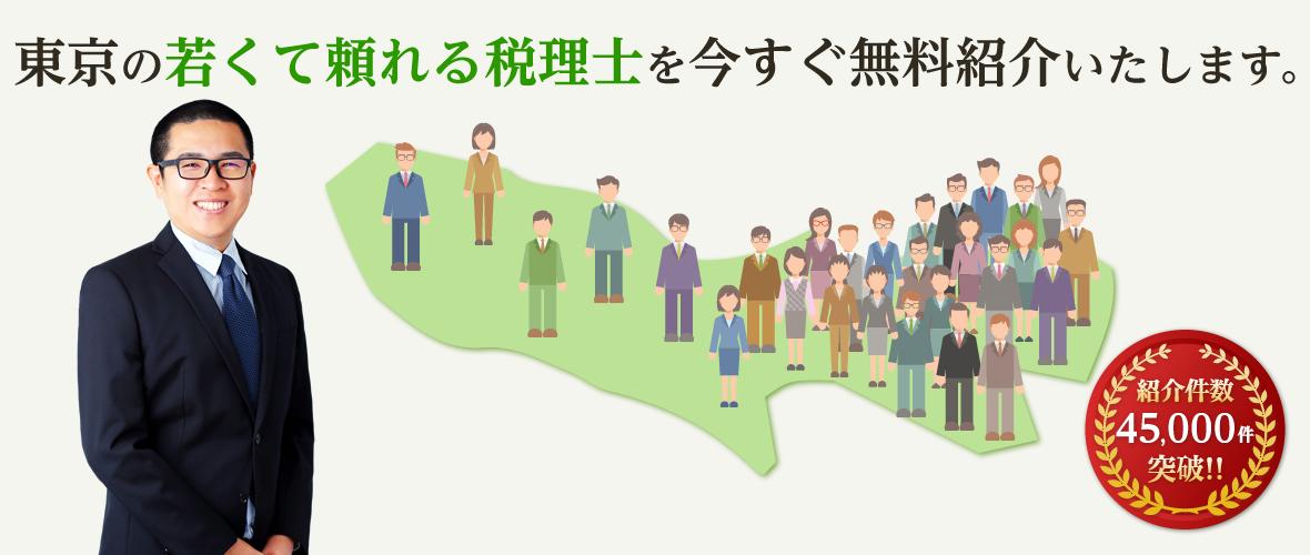 全国の若くて頼れる税理士を今すぐ無料紹介いたします。
