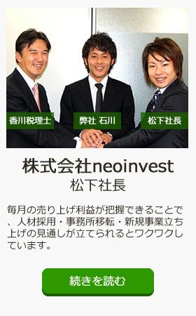 株式会社neoinvest様インタビュー