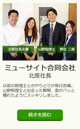 ミューサイト合同会社様インタビュー
