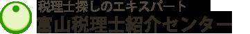 富山税理士紹介センターロゴ