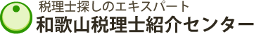 和歌山税理士紹介センターロゴ