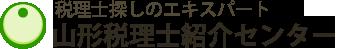 山形税理士紹介センターロゴ