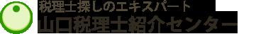 山口税理士紹介センターロゴ