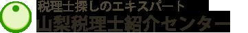 山梨税理士紹介センターロゴ