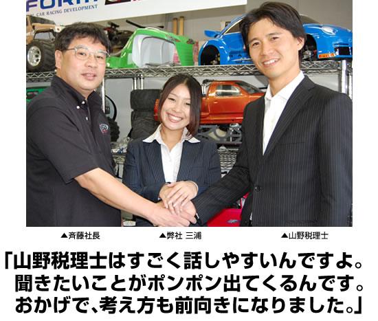 有限会社フォルム 斉藤社長