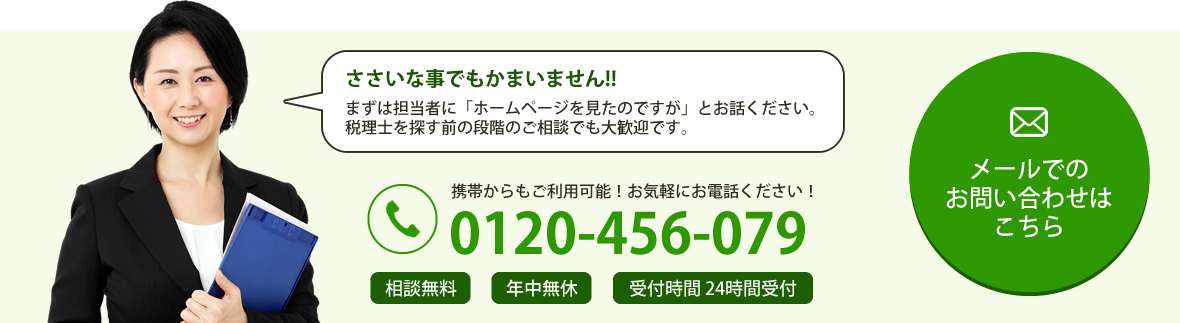 広島税理士紹介センター無料相談窓口