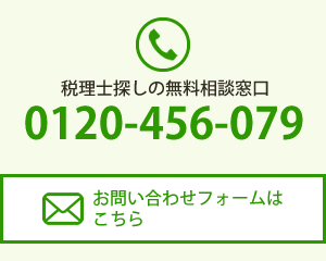 税理士紹介の無料相談窓口 0120-456-079
